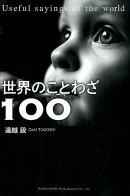 世界のことわざ100