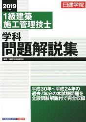 1級建築施工管理技士学科問題解説集(2019年度版)