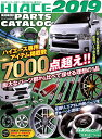 "HIACE PERFECT PARTS CATALOG(2019) (GEIBUN MOOKS カスタムCAR""PERFECT""S)"