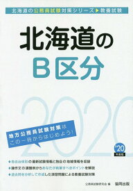 北海道のB区分(2020年度版) (北海道の公務員試験対策シリーズ) [ 公務員試験研究会(協同出版) ]