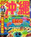 るるぶ沖縄('17)
