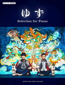 ピアノソロ/弾き語り ゆず Selection for Piano