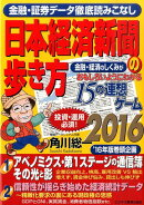 日本経済新聞の歩き方(2016)