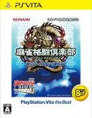 麻雀格闘倶楽部 新生・全国対戦版 PlayStation Vita the Best