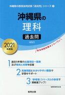 沖縄県の理科過去問(2021年度版)