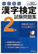 漢字検定2級試験問題集(平成30年版)
