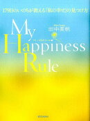 My Happiness Rule