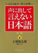 【バーゲン本】声に出して言えない日本語
