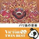 ビクター TWIN BEST::バリ島の音楽(ガムラン/ケチャ) [ (ワールド・ミュージック) ]