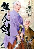江戸常勤家老 隼人の剣 3
