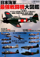 日本海軍最強戦闘機大図鑑