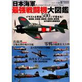 日本海軍最強戦闘機大図鑑 (DIA Collection)
