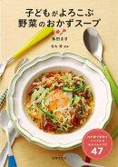 【バーゲン本】子どもがよろこぶ野菜のおかずスープ