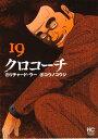 クロコーチ (19) (ニチブンコミックス) [ リチャード・ウー ]