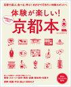 体験が楽しい!京都本 (エルマガMOOK)