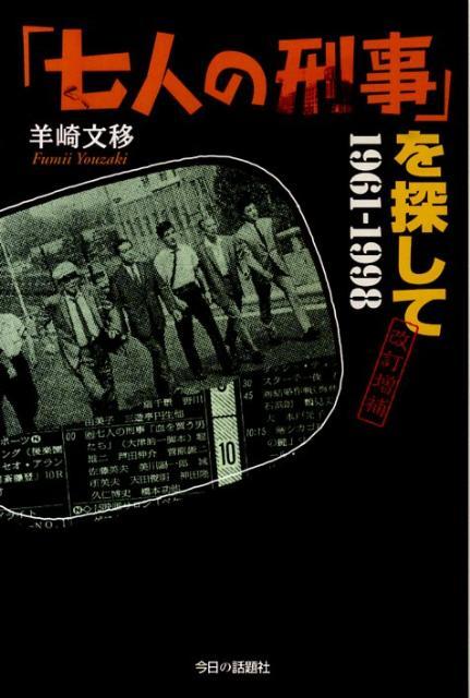 「七人の刑事」を探して1961-1998改訂増補 [ 羊崎文移 ]