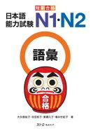 短期合格日本語能力試験N1・N2語彙