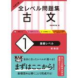 大学入試全レベル問題集古文(1)新装版 基礎レベル