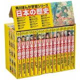 「日本の歴史」定番セット(15点) (角川まんが学習シリーズ)