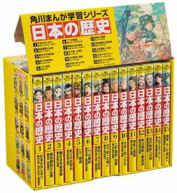 「日本の歴史」定番セット(15巻) [ 山本 博文 ]