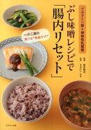 ぶし味噌レシピで「腸内リセット」