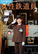 それゆけ!女性鉄道員(2)