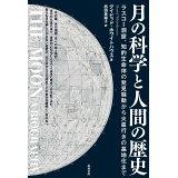 月の科学と人間の歴史