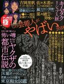 ナックルズ極ベスト(vol.23)