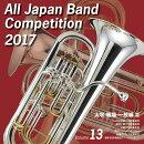 全日本吹奏楽コンクール2017 Vol.13 大学・職場・一般編3