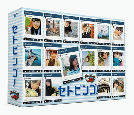 STU48のセトビンゴ! Blu-ray BOX【Blu-ray】 [ STU48 ]