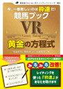 競馬ブック VR 黄金の方程式 [ 宝城哲司 ]