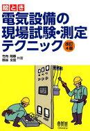 絵とき 電気設備の現場試験・測定テクニック 改訂4版