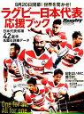 ラグビー日本代表応援ブック 9月20日開幕!世界を驚かせ! (B.B.MOOK Rugby magazine)