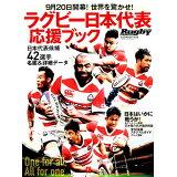 ラグビー日本代表応援ブック (B.B.MOOK Rugby magazine)