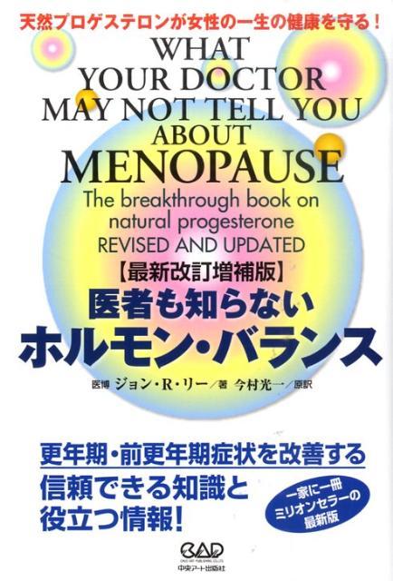 医者も知らないホルモン・バランス最新改訂増補版 天然プロゲステロンが女性の一生の健康を守る! [ ジョン・R.リー ]