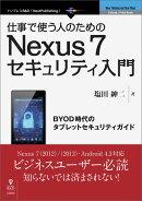 【POD】仕事で使う人のためのNexus 7セキュリティ入門