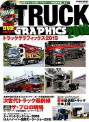 トラックグラフィックス(2019)