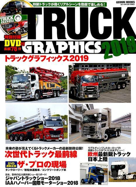 トラックグラフィックス(2019) (GEIBUN MOOKS)