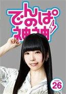 でんぱの神神 DVD LEVEL.26