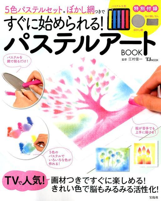 パステルアートBOOK 5色パステルセット+ぼかし網つきですぐに始められる (TJ MOOK) [ 江村信一 ]
