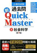 公務員試験過去問新Quick Master(4)第7版