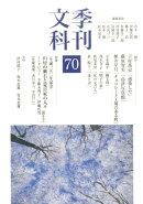 季刊文科(第70号)