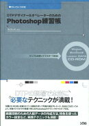 DTPデザイナー&オペレーターのためのPhotoshop練習帳