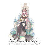巡音ルカ10thAnniversary-Fabulous∞Melody-[巡音ルカ]