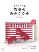 【バーゲン本】かぎ針で作る恐竜のあみぐるみ