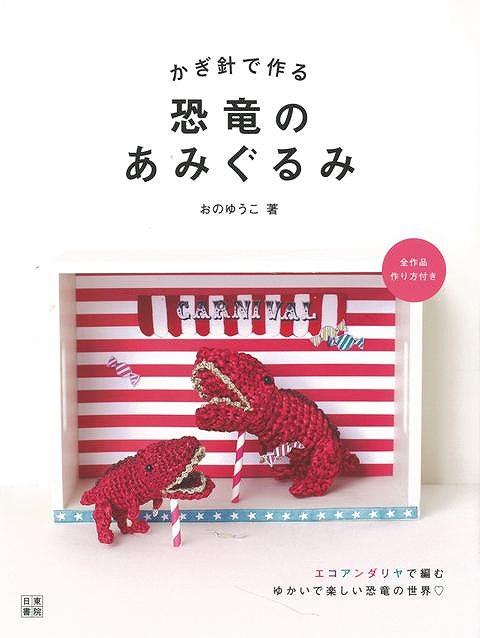 【バーゲン本】かぎ針で作る恐竜のあみぐるみ [ おの ゆうこ ]