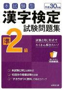 漢字検定準2級試験問題集(平成30年版)