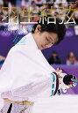羽生結弦平昌オリンピック2018フォトブック Ice Jewels特別号 (KAZI MOOK) [ 田中宣明 ]