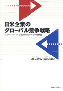 日米企業のグローバル競争戦略