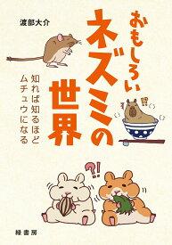 おもしろいネズミの世界 知れば知るほどムチュウになる [ 渡部 大介 ]